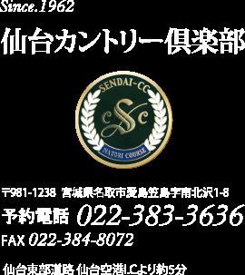仙台カントリー倶楽部